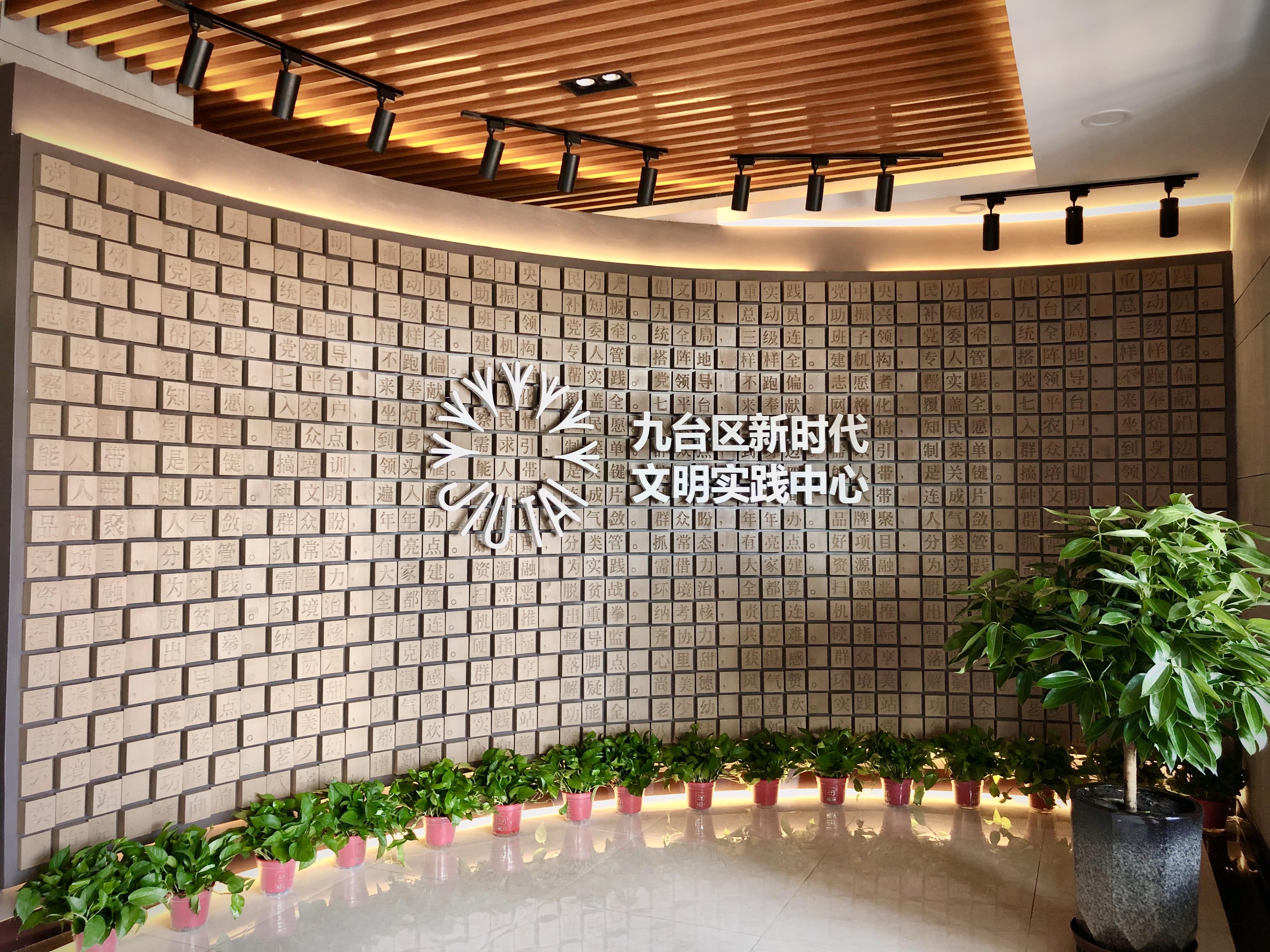 九台区新时代文明实践中心